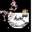 Sakurayama Dôjo